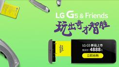 总裁上阵配送LG G5 帅过太阳的后裔