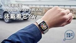 [汉化] 购买Apple Watch的人还戴么?