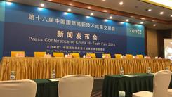 第十八届高交会确认于11月16日举办