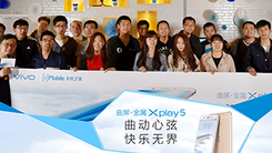 vivo Xplay5 曲动心弦  快乐无界