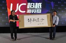 GMIC2016:UC战略升级 打造新媒体平台