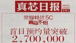 首日预约270万!畅玩5C引爆千元机市场