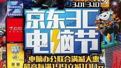 新品销售火爆 从结果看京东3C战略落地