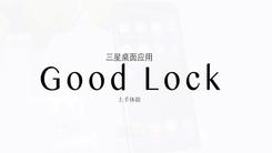 视频: 三星Good Lock桌面应用上手体验