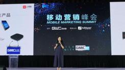 小米营销新世界 亮相GMIC移动营销峰会