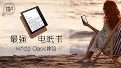 [汉化] 最强电纸书 Kindle Oasis体验