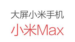 搭骁龙650 小米Max售价2199元?别闹