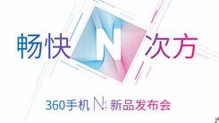 360手机N4搭载指纹无疑 将在京东发售