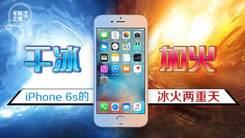 [汉化] 干冰加火 iPhone6s冰火两重天