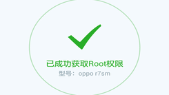 KingRoot:适配 OPPO 三星等多机型