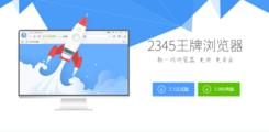 2345浏览器推莆田系插件 提醒就医风险
