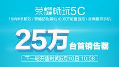 16nm八核风暴来袭 荣耀畅玩5C明日开售