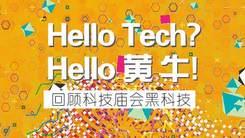 HelloTech? Hello黄牛!科技庙会黑科技