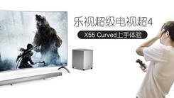 乐视超级电视超4 X55 Curved上手体验