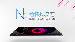 十核千元机来临 360手机N4预约抽大奖