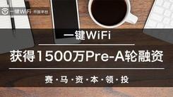 再起征程! 一键WiFi获得新一轮融资