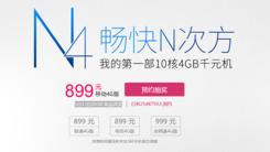 最强千元机 360手机N4最低售价899元