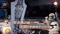 [汉化] 星战迷之痛 乐高歼星舰之毁灭