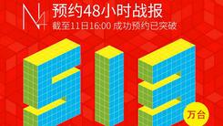 青年新旗舰360手机N4 预约量破513万台