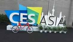 CES Asia 2016:VR、无人机是主旋律