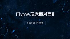 魅族Flyme玩家面对面 15日登陆成都