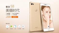 金立S8全网通版现货发售 售价2599元