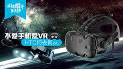 [麻辣酷评] 不爱手机爱VR HTC何去何从