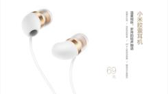 小米胶囊耳机今日上线小米网 主打舒适