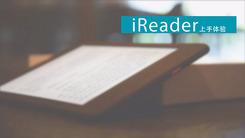 掌阅二代电纸书 iReader Plus上手体验