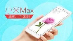 小米Max新机上手体验——iMobile出品