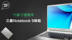 [汉化] 15寸便携本 三星Notebook9体验