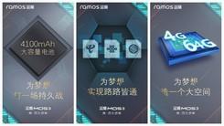 高颜值大电池4G运存 蓝魔MOS3即将发布