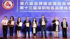 深圳:品牌建设新成果 国际城市新亮点