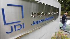 JDI砸500亿OLED又与IGZO专利商结盟