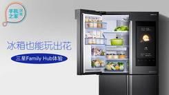 [汉化] 冰箱也能玩出花 三星FamilyHub