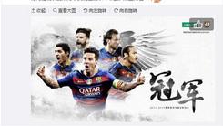 巴萨夺国王杯冠军 巴萨定制版R9将发布