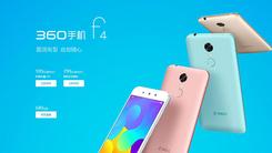 360手机f4开抢 标准/高配版同台竞技
