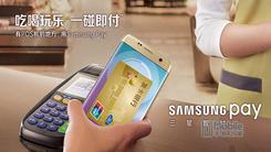 出门无需带钱包 Samsung Pay银行取现