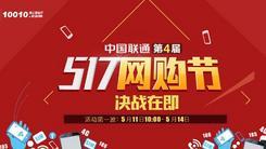 中国联通第五届 517网购节圆满落幕