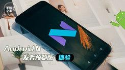 [汉化] AndroidN开发者预览第三版体验