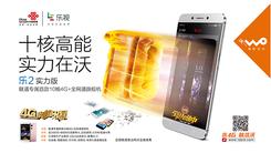 千元机首选 中国联通乐2实力版开售
