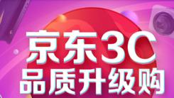 京东3C品质升级购 5折爆品狂热来袭