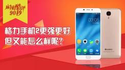 [麻辣酷评] 格力手机2更强更好又怎样?