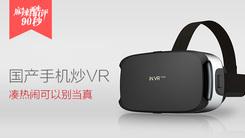 [麻辣酷评] 国产手机炒VR 凑热闹即可