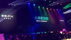 全能小屏旗舰 联想ZUK Z2北京正式发布
