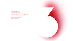 6月15深圳见 一加手机3发布时间确定