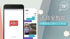 [汉化] 语音全智能 谷歌聊天工具ALLO