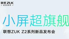 小屏超旗舰 联想ZUK Z2系列新品发布会
