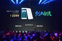 售价2299 联想ZUK Z2 Pro旗舰版预约中