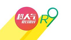 OPPO R9夏日派对 6.13上海阳光沙滩见